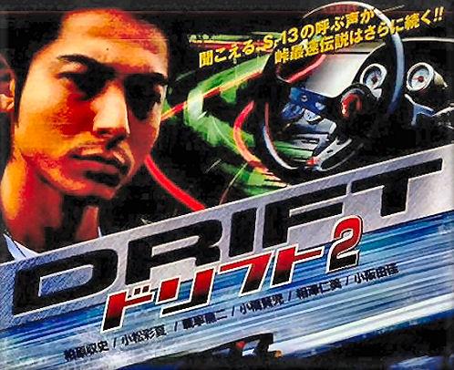 drift 2.jpg