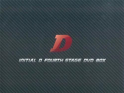 イニシャルD 4th stageDVD-1334.jpg